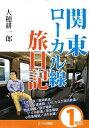 【送料無料】関東ロ-カル線旅日記(1両目) [ 大穂耕一郎 ]