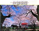 【送料無料】お伽噺桜
