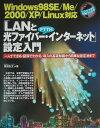 「LANと光ファイバー・インターネット」設定入門
