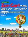 オープンソースZen Cartで作る本格インターネットショップ