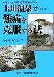 玉川温泉で難病を克服する法第3版