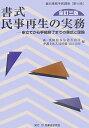 書式民事再生の実務全訂3版