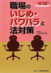 【送料無料】職場のいじめ・パワハラと法対策第3版 [ 水谷英夫 ]