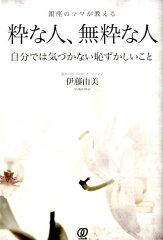 Koki,、映画に出てないのに映画賞受賞でゴリ押しの極み!!一方母工藤静香は土足で室内写真を公開