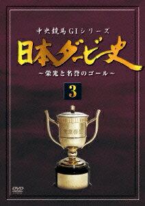 「日本ダービー史3」のパッケージ