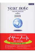 Year note(2009年版 内科・外科等編) [ 岡庭豊 ]
