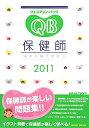 【送料無料】クエスチョン・バンク保健師国家試験問題解説(2011)