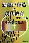 【送料無料】新渡戸稲造と現代教育