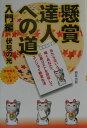 【送料無料】懸賞達人への道(入門編) [ 伏見の光 ]