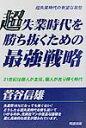 【送料無料】超失業時代を勝ち抜くための最強戦略 [ 菅谷信雄 ]
