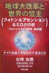 地球大改革と世界の盟主 フォトン&アセンション&ミロクの世 [ 白峰由鵬 ]