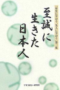【送料無料】至誠に生きた日本人