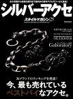 シルバーアクセスタイルマガジン(vol.25) 今、最も売れているベストバイなアクセ。 (SAKURA MOOK COOL ITEM SERIES 0)