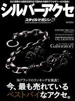 【謝恩価格本】シルバーアクセスタイルマガジン VOL.25