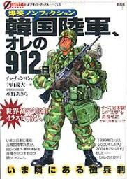 韓国陸軍、オレの912日 いま隣にある徴兵制 (オフサイド・ブックス) [ チュチュンヨン ]
