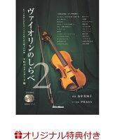 【楽天ブックス限定特典】ヴァイオリンのしらべ(2)(オリジナルクロス&しらべシリーズ累計98万部突破記念小冊子)