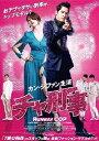 チャ刑事【Blu-ray】 [ カン・ジファン ]