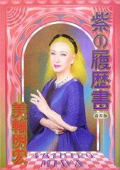 【送料無料】紫の履歴書新装版 [ 美輪明宏 ]