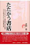 たたかう書店 ~メガブックセンター・責任販売・万引き戦争・ジャンル~