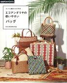 エコアンダリヤの使いやすいバッグ ネットに編みつけて作る