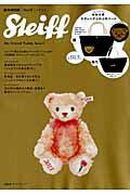 【送料無料】Steiff My friend Teddy bear!
