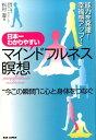 日本一わかりやすいマインドフルネス瞑想 能力を発揮!幸福感アップ! [ 松村憲 ]