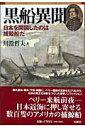 黒船異聞 日本を開国したのは捕鯨船だ [ 川澄哲夫 ] - 楽天ブックス