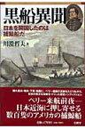 黒船異聞 日本を開国したのは捕鯨船だ [ 川澄哲夫 ]