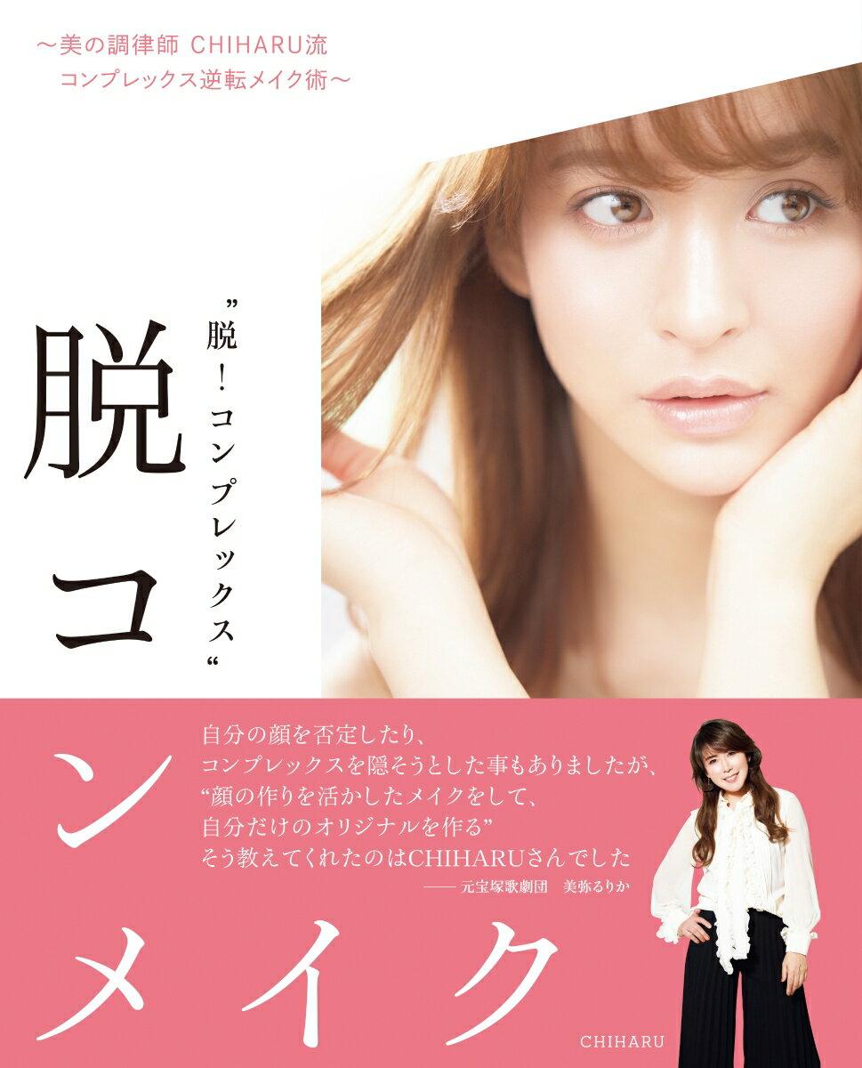 脱コンメイク 〜美の調律師 CHIHARU流コンプレックス逆転メイク術〜画像