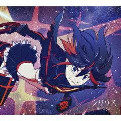 シリウス(期間生産アニメ盤 CD+DVD)