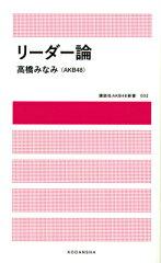 リーダー論 [ 高橋みなみ(AKB48) ]