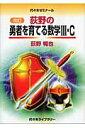 【送料無料】荻野の勇者を育てる数学3・C改訂 [ 荻野暢也 ]