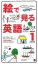 【送料無料】絵で見る英語(book 1)改訂新版