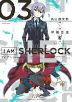 I AM SHERLOCK 3巻