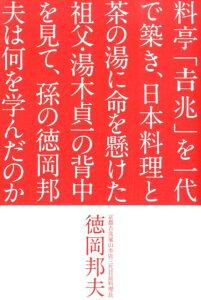 【送料無料】料亭「吉兆」を一代で築き、日本料理と茶の湯に命を懸けた祖父・湯木貞一の背中を...