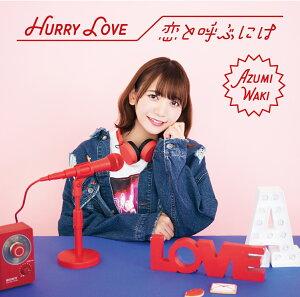 Hurry Love/恋と呼ぶには (初回限定盤A CD+DVD)