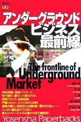 【送料無料】アンダ-グラウンド・ビジネス最前線