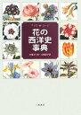 【送料無料】花の西洋史事典 [ アリス・M.コ-ツ ]