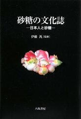 【送料無料】砂糖の文化誌