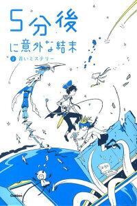 【楽天ブックスならいつでも送料無料】2青いミステリー [ 学研教育出版 ]
