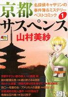 京都サスペンス 名探偵キャサリンの事件簿&ミステリーベストコミック 1巻