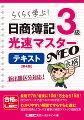 日商簿記3級 光速マスターNEO テキスト