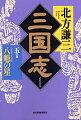三国志(5の巻) 八魁の星