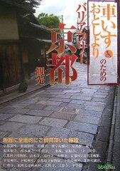 【楽天ブックスならいつでも送料無料】車いす・おとしよりのためのバリアフリ-京都観光