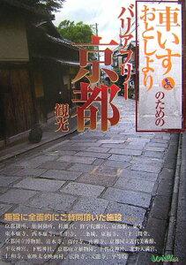 【送料無料】車いす・おとしよりのためのバリアフリ-京都観光