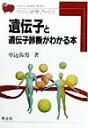 遺伝子と遺伝子診断がわかる本(HB11)