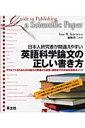 【送料無料】日本人研究者が間違えやすい英語科学論文の正しい書き方
