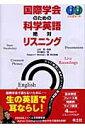 【送料無料】国際学会のための科学英語絶対リスニング