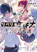 リベリオ・マキナ 3 《白檀式改》桜花の到達点 (電撃文庫)