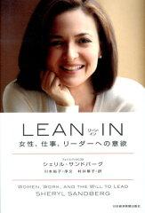 【送料無料】LEAN IN [ シェリル・サンドバーグ ]